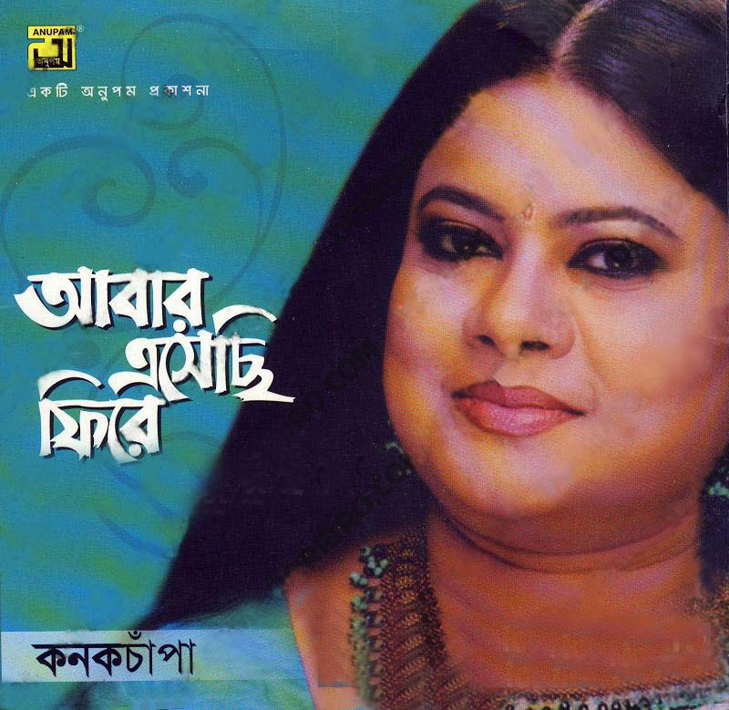 Just Like You Song Download Mp3 By Melone: Abar Eshechi Firey-Kanak Chapa Bangla Classic Mp3 Song